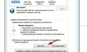 Как включить activex в яндекс браузере