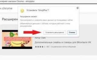 Emojiplus для Яндекс Браузера