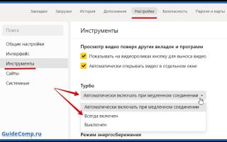 Яндекс принудительно включил Турбо-страницы для сайтов!