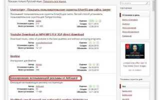 Использование расширения Greasemonkey в Mozilla Firefox