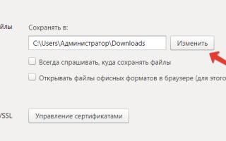Устранение проблем с невозможностью скачивания файлов в Яндекс.Браузере