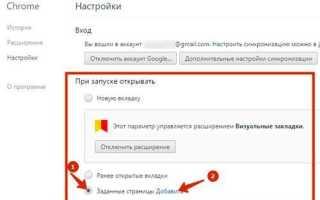 Как настроить домашнюю страницу в браузере