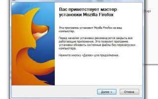 Преимущества и недостатки браузера Mozilla Firefox