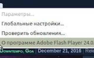 Установка Yandex Browser Adobe Flash Player на Ubuntu