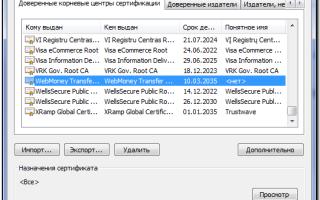 IE 8 на windows 7 не видит личный сертификат