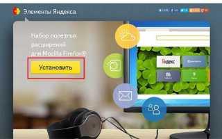 Открываем настройки Яндекс Браузер