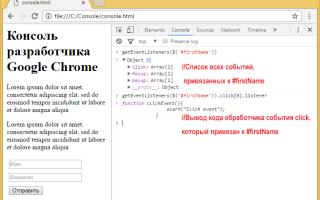 Консоль разработчика Google Chrome: десять неочевидных полезностей