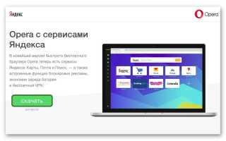Высокоскоростной браузер Опера от Яндекс