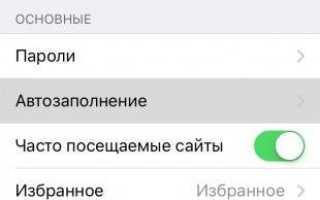 Как удалить сохраненный пароль В Контакте в браузере