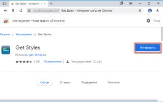 Get Styles для Яндекс Браузера