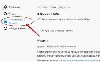 [РЕШЕНО] Как настроить браузер Mozilla Firefox, чтобы он не запоминал историю и результаты поиска