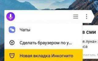 Инкогнито — что это такое и как включить данный режим в Яндексе, других браузерах и на телефоне