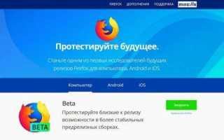 Mozilla Firefox — Все старые версии с 2012 по 2019 год