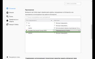 Включение расширения Create PDF в Mozilla Firefox