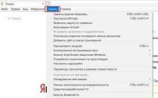 Где находится сервис в Internet Explorer? — Браузер Internet Explorer