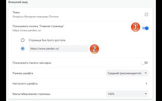 Как сделать Yandex стартовой страницей в Google Chrome