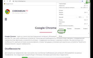 Как отключить картинки в браузере Chrome