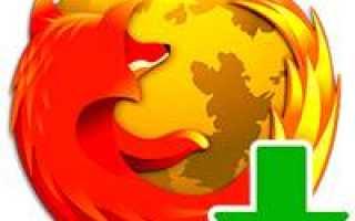 Браузер Mozilla Firefox 52 ESR