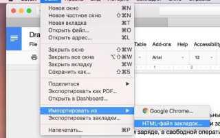 Экспорт закладок из Chrome в Safari на Mac, iPad и iPhone