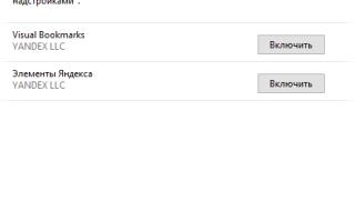 Включить элементы яндекса. Элементы Яндекса для Internet Explorer, что это за программа и нужна ли она