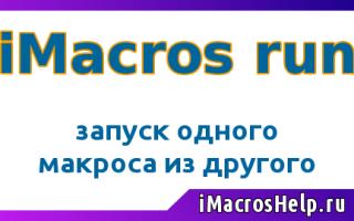 iMacros run — запуск макроса из другого
