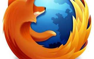Устранение ошибки «Для отображения этого содержимого требуется плагин» для Mozilla Firefox