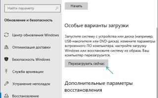 Как деактивировать проверку цифровой подписи драйверов на Windows 10