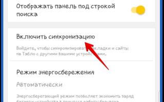Синхронизация нескольких устройств на платформе Android