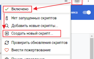Как вручную установить стороннее расширение в Google Chrome