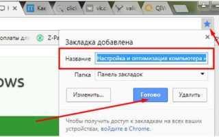 Использование менеджера визуальных закладок в Google Chrome