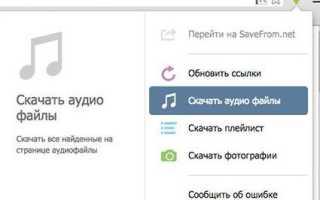 Скачать с ВКонтакте музыку и видео онлайн
