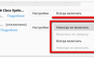 Как установить и включить расширение в Firefox