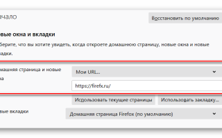 Как поменять стартовую страницу в Mozila FireFox если она не меняется?