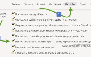 Как отключить Яндекс Дзен: убери лишнее и больше не отвлекайся!