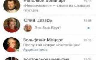 ВКонтакте 4.9.0 + старая версия 4.8.3 – официальный клиент  на Андроид