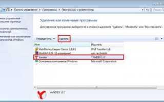 Как отключить Яндекс браузер?