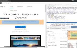 Как посмотреть исходный код страницы сайта в браузере