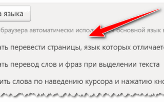 Установить переводчик на другие языки на сайт