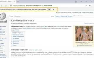 Расширение 360 Total Security для Яндекса