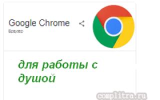 Сохранить данные браузера гугл хром. Где хранятся настройки браузеров в Windows