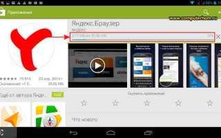 Скачать Яндекс Браузер для планшета бесплатно