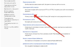 Горячая линия Яндекс Почты, как написать в службу поддержки