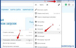 Как изменить положение вкладок в Яндекс.Браузере