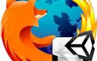 Unity Web Player для Firefox