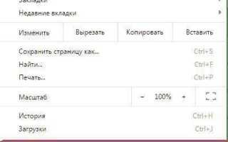 Как добавить визуальные закладки в Google Chrome