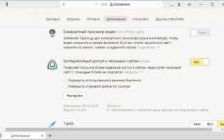 Как посмотреть плагины и расширения в Yandex Browser?