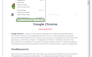 Как сохранить вкладки браузера  при переустановке системы