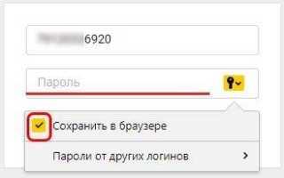 Автозаполнение в Yandex browser: способ работы, насколько безопасно, полезная информация