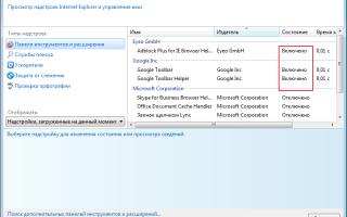 Как исправить Internet Explorer открывается, а затем закрывается сразу —>