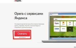 Скачать Оперу с Яндексом